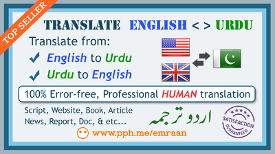 translate English to Urdu or Urdu to English