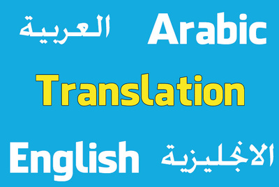 Translate up to 250 words from English into Arabic and vice versa