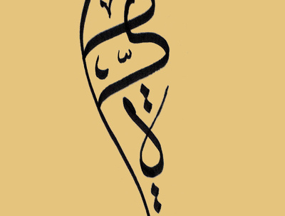 Write & design your names, logos, quotes in Arabic Calligraphy (various styles)