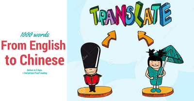 Translate your 1000 words document from English to Simplified/Traditional Chinese