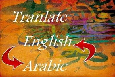 Translate 500 words English/Arabic