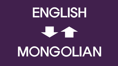 Translate Mongolian-English / English-Mongolian