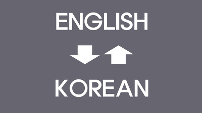Translate English-Korean / Korean-English