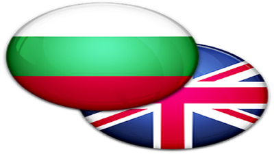 Translate up to 500 words from/into Bulgarian or English languages