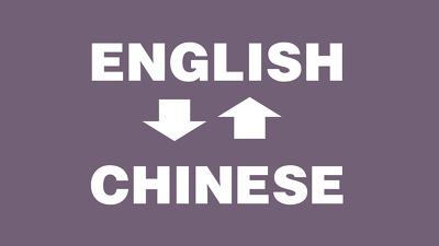 translate English-Chinese / Chinese-English