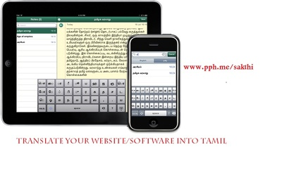 Localize your website/software from English to Tamil and Tamil to English