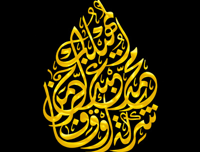 Create professional logo using Arabic calligraphy