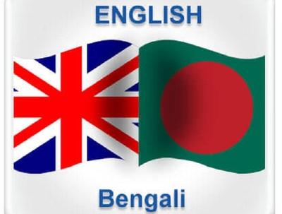 Translate English-Bengali & Bengali-English(500 words)