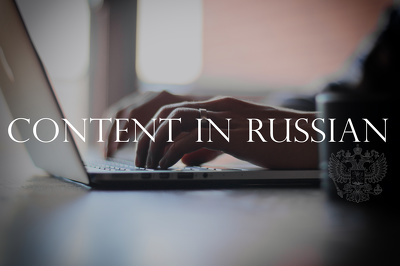 Write a well-researched and flawless 500 word Article in Russian