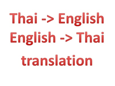 Translate 250 words from English to Thai, or Thai to English