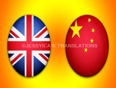 Translate 500 words from English to Chinese or Chinese to English