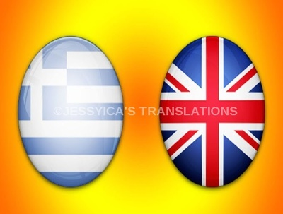 Translate 500 words from English to Greek or Greek to English
