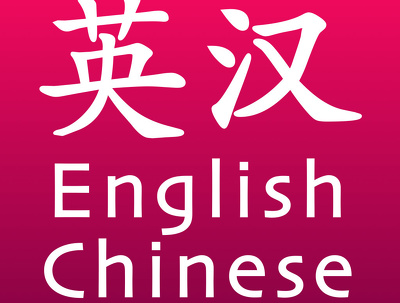 Manually translate 500 words from English to Chinese/Chinese to English