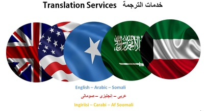 Translate 500 words English - Arabic - Somali