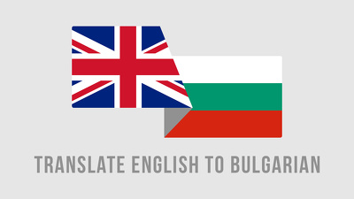 Translate 500 words from English to Bulgarian & vice versa