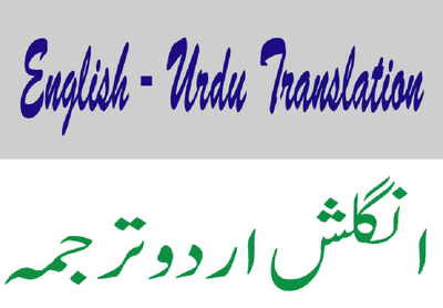 Translate English to Urdu