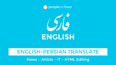 Translate your 500 words text in Persian - English language