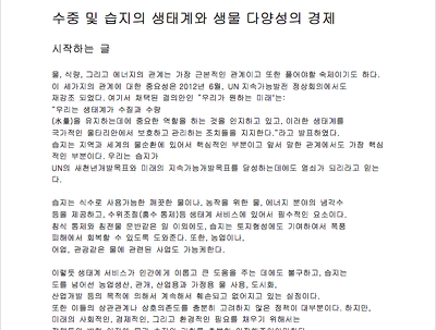 Translate 4pages general topic from English to Korean or Korean to English