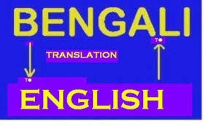 English to Bengali or Bengali to English 1000