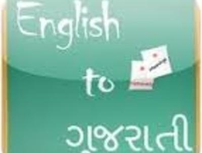 Translate English to Gujarati or Gujarati to English 800 words