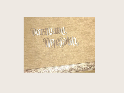 Design stylish & creative Ambigrams within 2-3 hours: ideal for gifting