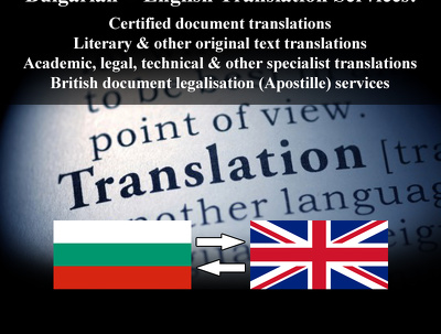 Translate (certified, if needed) 500 words/1 A4 page between English & Bulgarian