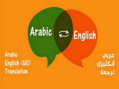 Translate up to 250 words from English to Arabic / from Arabic to English