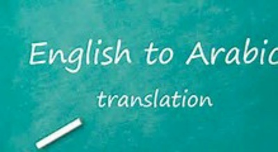 Translate any 500 words from English to Arabic or from English to Arabic