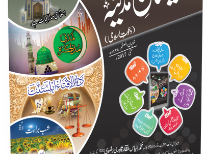 Design Magazine Cover English, Urdu, Arabic