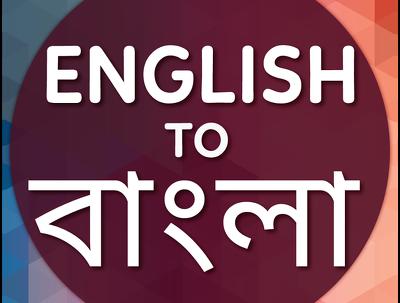 Translate english to bengali and bengali to english