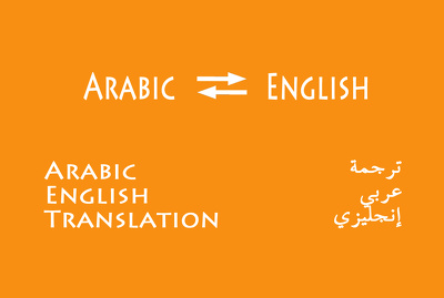 Translate 500 words English / Arabic & Arabic / English