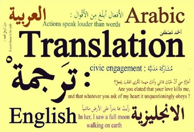 Translate 1 to 500 Words From English To Arabic Or Vice Versa in 1 day