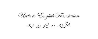 Translate 200 words from English to Urdu and vice versa
