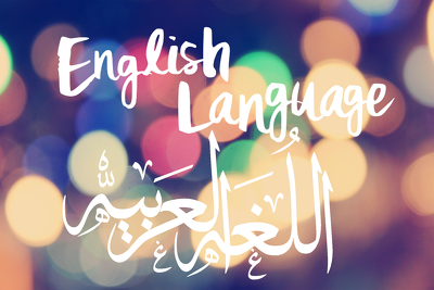 Translate Arabic to English and vice versa
