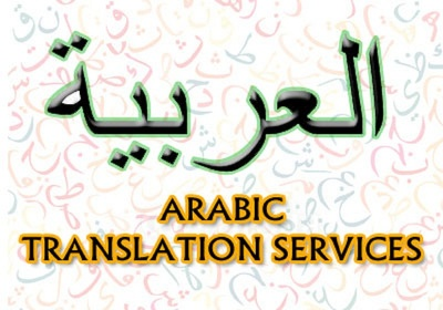 Translate up to 750 words from English into Arabic