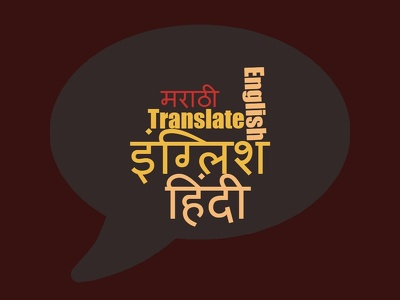Translate and proofread from English to Hindi language and vice-versa