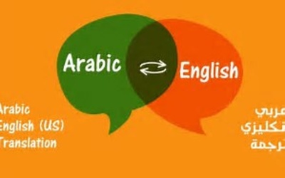 Professionally translate any 500 words of English ↔️ Arabic and Arabic ↔️English En