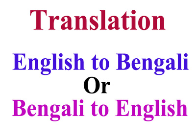 Translate english to bengali or bengali to  english 1000 words