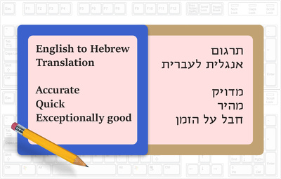 Translate an up to 350 word English text into Hebrew