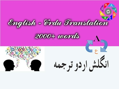 Translate from Urdu to English and English to Urdu (2000 words)