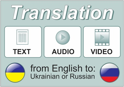 Translation English text to Ukrainian or Russian text