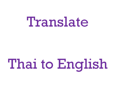Translate from Thai to English (100 words)