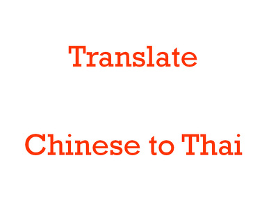 Translate from Chinese to Thai (100 characters)