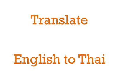 Translate from English to Thai (100 words)