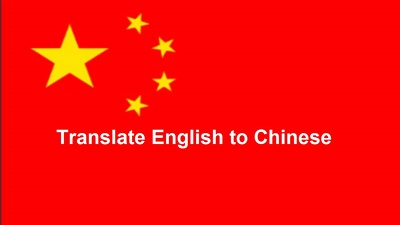 Translate 500 Words from English to Chinese