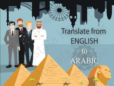 English-Arabic Translation $12 per 1000 words.