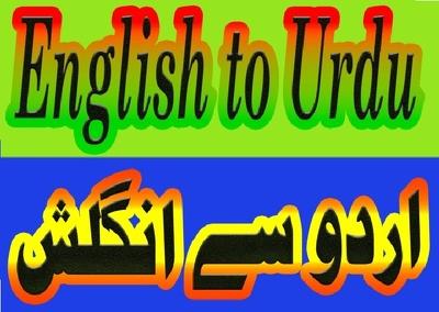 Write English To Urdu And Urdu To English And Arabic