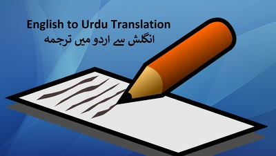 Translate 2000 words from English to Urdu