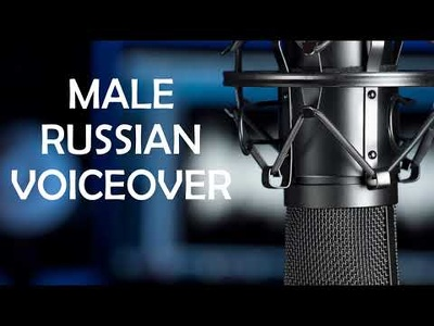 Record a 1 minute russian Male voiceover