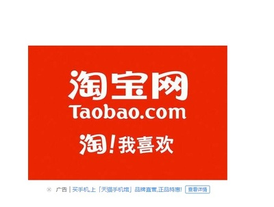 Sell And Promote Your Product On Taobao